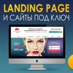 Landing Page и сайты под ключ