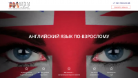 Сайт английской школы