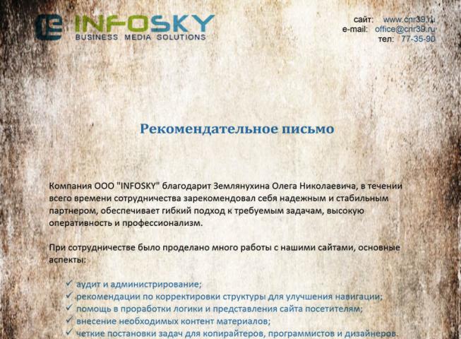 ivolgadoors.ru (Продвижение сайта дверей в г.Нижний Новгород)