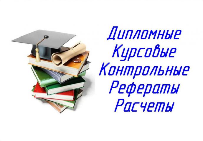 Дипломы, курсовые, контрольные, рефераты