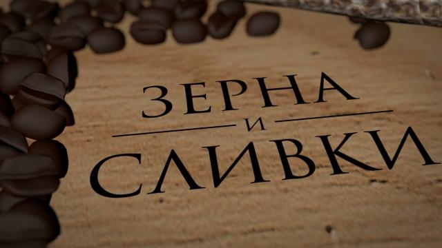 "Заставка ""Зёрна кофе"""