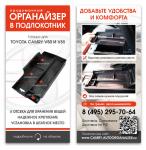 Разработка дизайна листовки 98х210