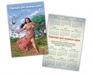 Дизайн-макет календаря карманного