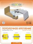 Коробка для крепежа настенного/потолочного