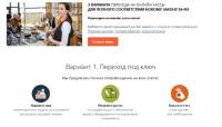 Лендинг для продажи онлайн касс