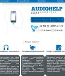 Сайт по услугам транскрибации