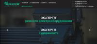 """Компании """"ЭЛЕКТРО"""""""