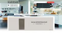 Фабрика мебельных фасадов KELLER