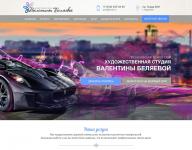 Художественная студия Валентины Беляевой