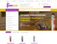 """Интернет магазин """"ГерметСтрой"""""""