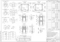Элементы монолитных ж.б. каркасов зданий - Лифтовая шахта