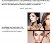 Статья для блога косметической марки