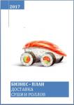 Бизнес-план Доставка суши и роллов