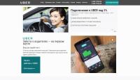 Uber Russian