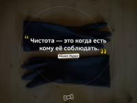 Big Clean - Instagram