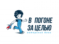 Лого в погоне за целью