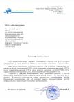 Рекомендательное письмо ООО «Глобал Интеграция»