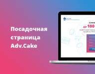 Посадочная страница Adv.Cake