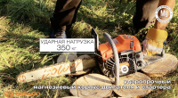 Видеоролик о бензопиле DACS5820