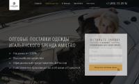 Landing page для компании по оптовой продаже бренда Amilero