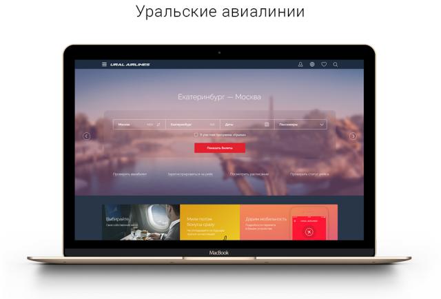 Уральские Авиалинии - редизайн