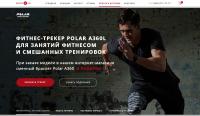 Главный экран landing page по продаже фитнес-трекера Polar