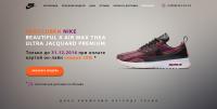 Главный экран landing page по продаже кроссовок Nike