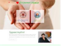 """Персональный сайт """"Открывая сердце"""""""