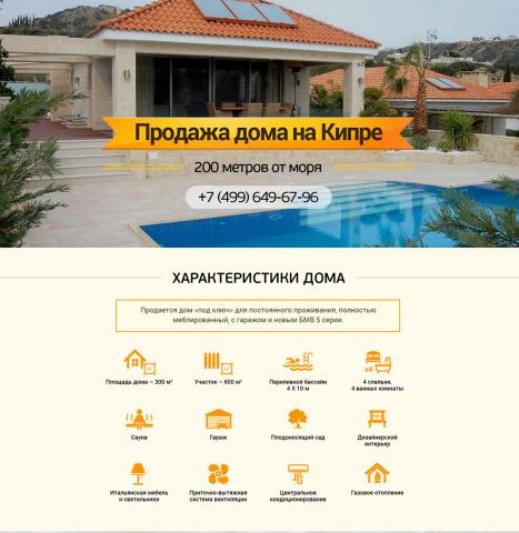 Продажа дома на Кипре