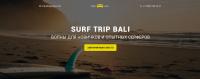 Landing Page для организации поездки на Бали Surf trip
