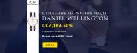 Landing Page для продажи часов DINIEL WELLINGTON