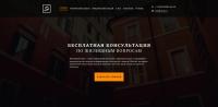 Главная страница корпоративного сайта по юридическим услугам