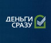 """МФО """"Деньги сразу"""" Волгоградская область"""