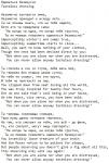 Эквиритмический стихотворный перевод с русского на английский