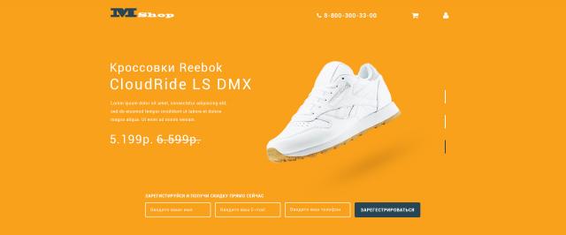 "Landing Page для продажи кроссовок ""Reebok"""