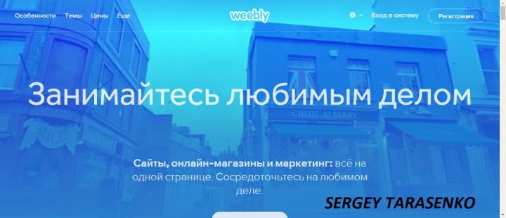 Локализация американского конструктора сайтов Weebly