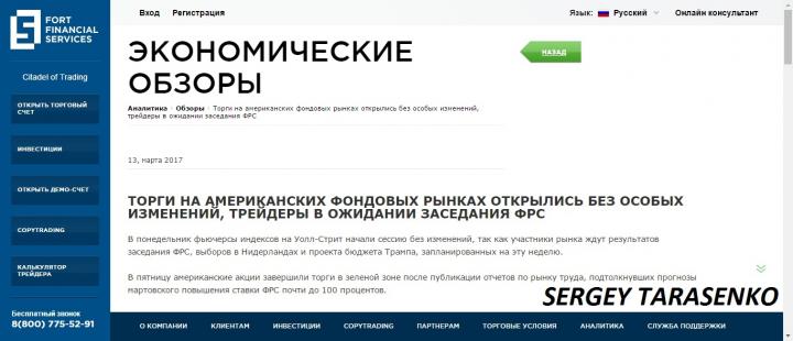 Перевод экономических новостей по Forex тематике