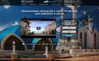 «Гольфстрим» - Организация экскурсий и туров по Казани