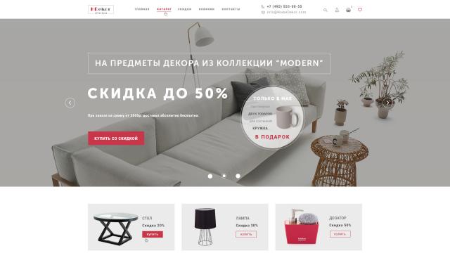 """Сайт интернет-магазина """"Домашнего декора"""""""