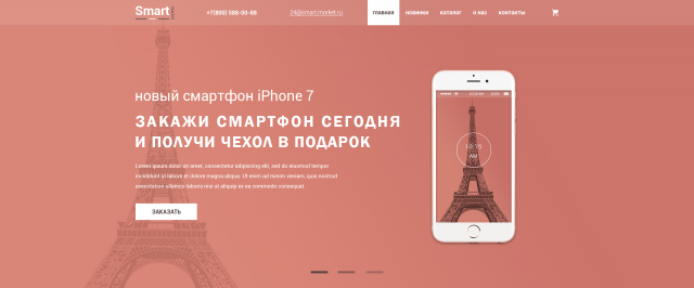 "Landing Page для продажи ""iphone7"""