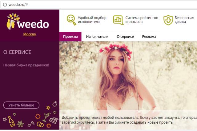 WeeDo.ru