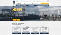 Сайт для ЖБИ завода в Кирово-Чепецке