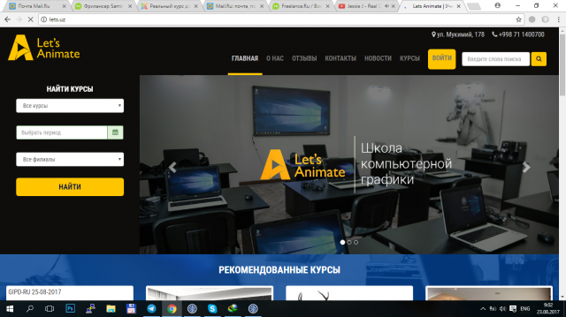 Сайт учебного центра Lets.uz