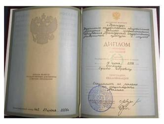 """Диплом с отличием по специальности """"Реклама"""""""