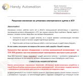 Информационное письмо от Handy Automation