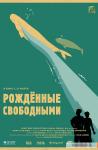 """Фильм """"Рождённые свободными"""" (2016)"""