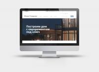 Верстка сайта строительной фирмы