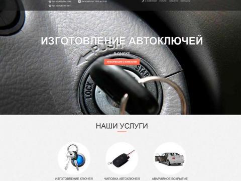 """Разработка Landing Page для компании """"ОмскКей"""""""
