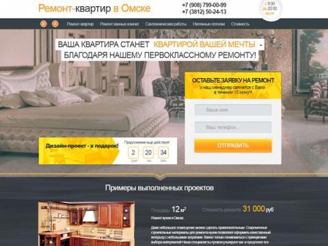 """Разработка Landing Page для компании """"СК-СТРОЙ"""""""