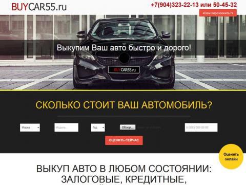 """Разработка Landing Page для компании """"BUYCAR"""""""